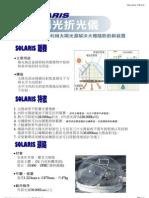 松貿科技有限公司 [SOLARIS太陽光折光儀]