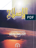 الاصلاح - السيد محمد الحسيني الشيرازي