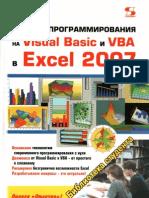 Основы програмирования на VB и VBA в Excel2007