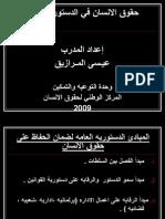 2 / حقوق الانسان بالدستور الاردني