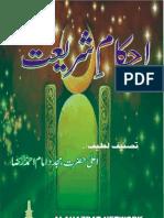 Ahkame Shariat Complete
