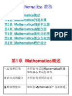 Mathematica教程