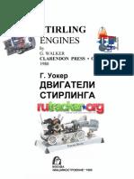 Двигатели Стирлинга Уокер
