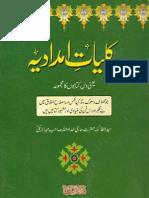 KULLIYAT-IMDADIA By Hazrat Haji Imdadullah Muhajir Makki Rehmatullah-Alaih