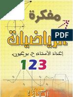 مفكرة الرياضيات - (www.korrasaty.blogspot.com)