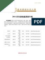 嘉南藥理科技大學2011研究發展處年報