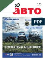 Aviso-auto (DN) - 15 /210/