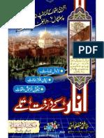 Anaar Kay Darakht Taley (How Darululoom Deoband Started)