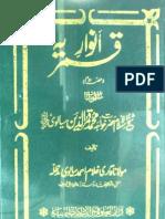 Anwar e Qamaria Part 2