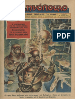 """Περιοδικό """"Ελληνόπουλο"""" τεύχ. 10, τόμ. α΄ 1945"""