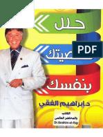 حلل شخصيتك - الدكتور ابراهيم الفقي
