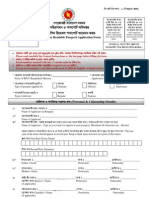 MRP Application Form-Combined1 28-10-10