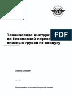ICAO_Doc9284_2007 ТИ по безопасной перевозке опасных грузов по воздуху