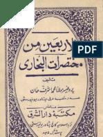 Al Arbaeen Minal Bukhari by Shaykh Professor Muhammad Ashraf Khan Sulaimani