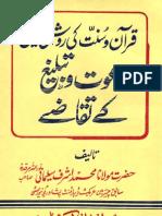 Quran -O- Sunnat Ki Roshni Mayn Dawat o Tableegh Kay Taqazay by Shaykh Professor Muhammad Ashraf Khan Sulaimani