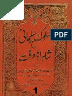 Sulook -E- Sulaimani - Volume 1 - By Shaykh Professor Muhammad Ashraf Khan Sulaimani