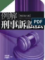 1T64例解刑事訴訟法(第八版)