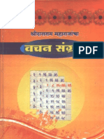 श्री दासराम महाराजांचा वचन संग्रह