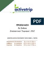 ΠΡΟΣΚΛΗΣΗ 5η Έκθεση Εναλλακτικού Τουρισμού  2012
