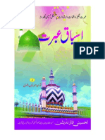 ASBAQ-E-IBRAT [Exclusive Book From Tehseeni Foundation, Bareilly Shareef]