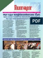 3rd Edition Vibhasha Tamil