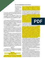 4049-23.02.2012 ΦΕΚ 35 Τεύχος Α Άρθρο 56Α