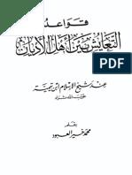 قواعد التعايش بين أهل الأديان عند شيخ الإسلام ابن تيمية