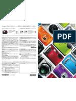 OLYMPUS Digital Camera Catalog 2012/02 [JPN]