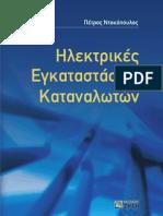 Ntokopoulos1075