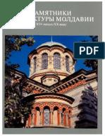 Памятники архитектуры Молдавии (XIV - XX вв.) - Architectural Monuments of Moldova (XIV - XX centuries)