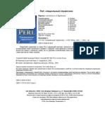 Perl Специальный Справочник Стивен Холзнер