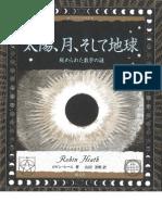Preview Taiyotsukisositetikyu