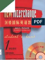 剑桥国际英语教程学生用书1