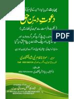 Dawat-e-Deen-e-Haq