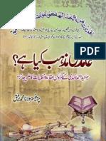 Ghamdi Mazhab Kia Hai