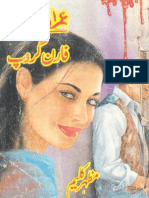 Foriegn_Group -Mazhar Kaleem Imran Series
