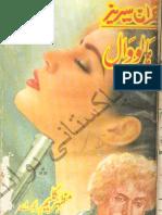 Hallow_Wall_Part 1 of 2 -Mazhar Kaleem Imran Series
