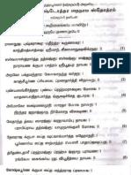 Sri Ramanujar Isosthiram Byvaduganambi