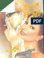 Twin_Sisters_Part_2 of 2 -Mazhar Kaleem Imran Series