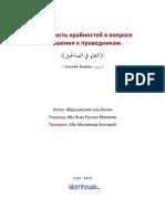 ru_al_gulu
