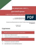 Riga-Lectures2603
