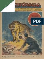 """Περιοδικό """"Ελληνόπουλο"""" τεύχ. 11, τόμ. α΄ 1945"""
