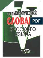 Dictionnaire Russe Etymologique (Krylov)