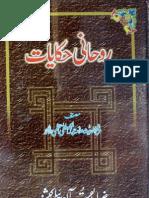 Roohani Hikayat