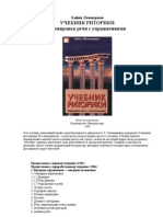Леммерман_Учебник риторики