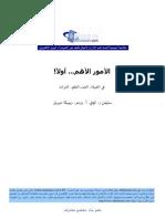 Alamoor Almuhammeh Awlan - Stephen Covey