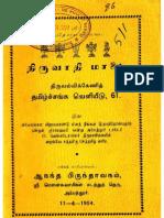 athimaalai