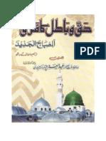 Haq-Wa-Baatil-Ka-Fark-Hafiz-E-Millat-Allama-Abdul-Aziz-Mubarakpuri-AlayhirRahma