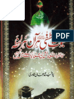Nabuwat e Mustafa Her Aan Her Lahza