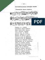 Песни 1937